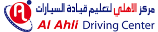 Alahli Driving Center